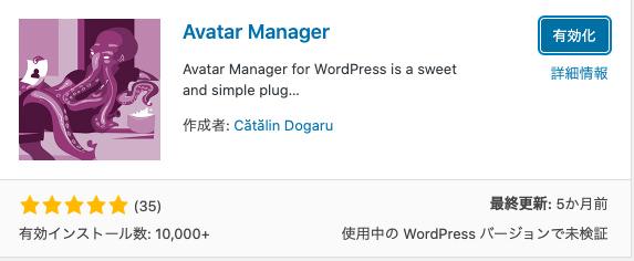 Avatar Managerのプラグイン画面