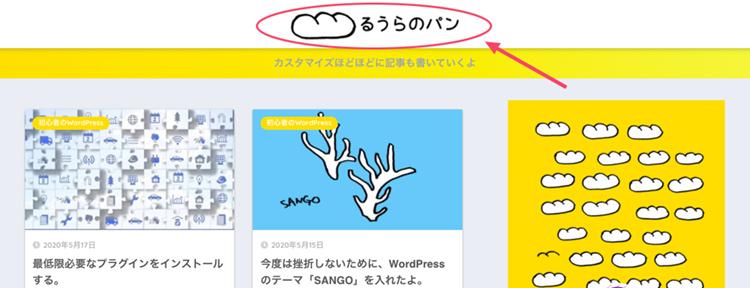 サイトのロゴ画像の場所を示す画像。