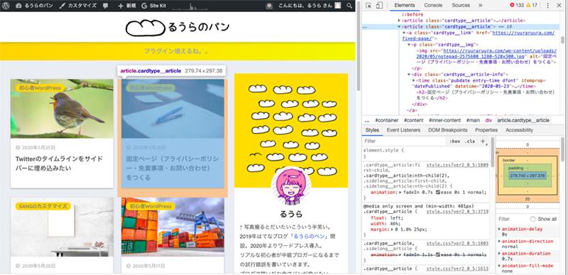 Chrome検証の画面