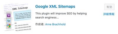 GoogleXMLSitemapsプラグイン