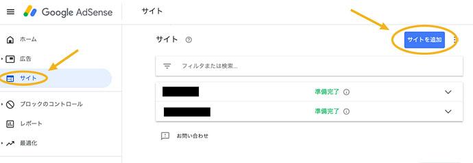 アドセンスにサイトを追加する設定画面。
