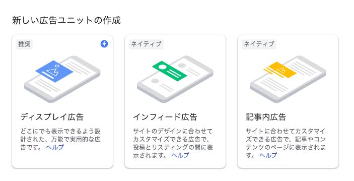 広告ユニットの選択画面