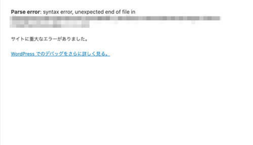 phpファイルの編集に失敗して真っ白になったエラー画面