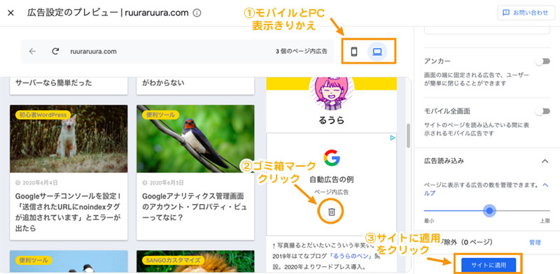 アドセンス広告設定のプレビュー画面から自動広告の表示エリアを削除する設定