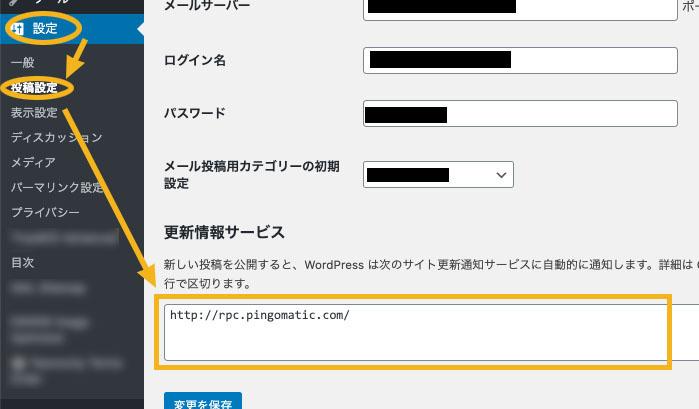更新情報サービスの設定画面