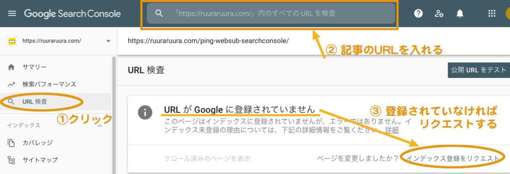 Search ConsoleのURL検査画面の説明