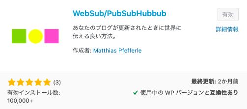 websubのプラグイン