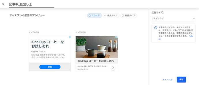 アドセンスの広告ユニット作成画面