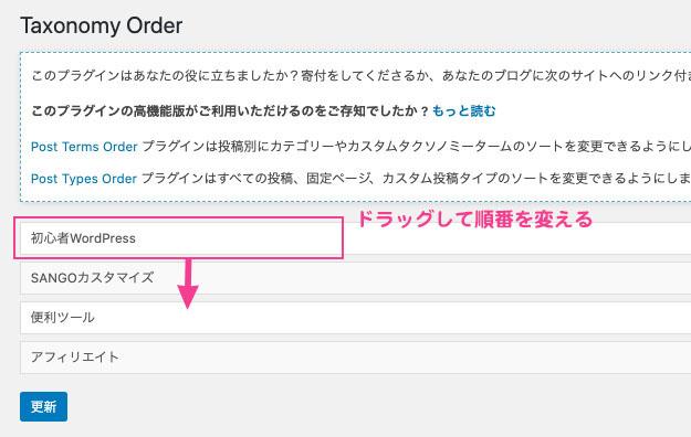 Taxonomy Order設定画面