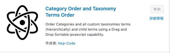 プラグインCategory Order and Taxonomy Terms Orderのアイコン